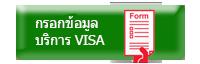 VISA Form Web