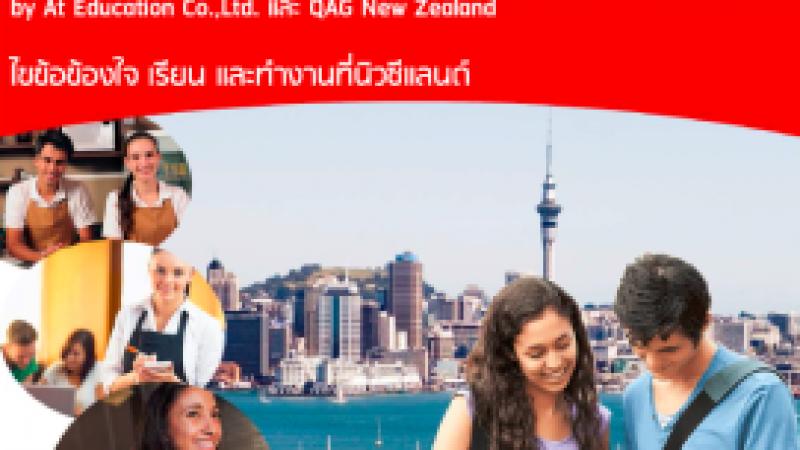 ฟรี !! ไขข้อข้องใจ เรียน และทำงานที่นิวซีแลนด์