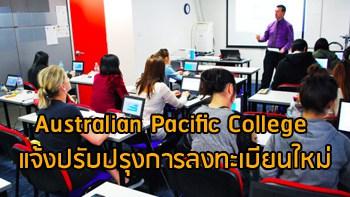 Australian Pacific College แจ้งปรับปรุงการลงทะเบียนใหม่